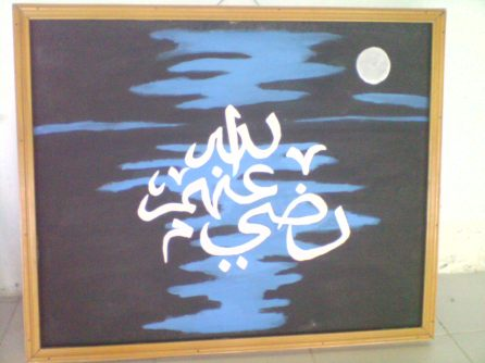 kaligrafi 2 .man 2 parepare
